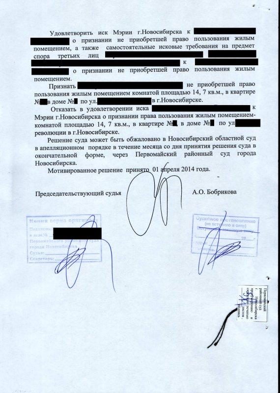 Заявление на признание не приобретшем право пользования