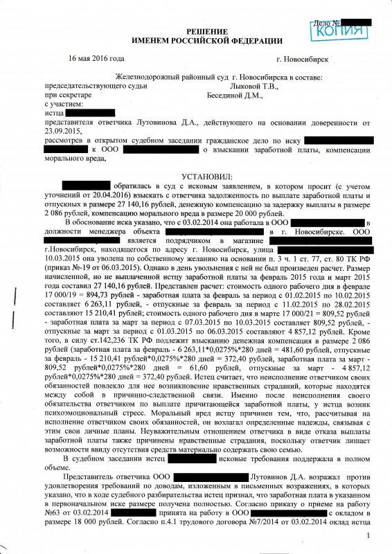 трудовые споры новосибирск