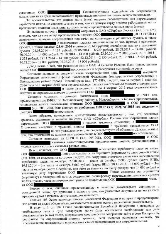 новосибирск трудовые споры юридических лиц